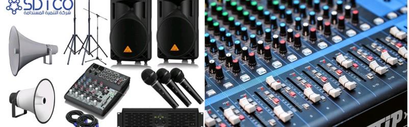 الانظمة الصوتية